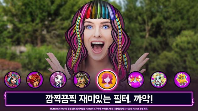 Monster High™ 미용실: 환상적인 패션 게임 스크린샷 14