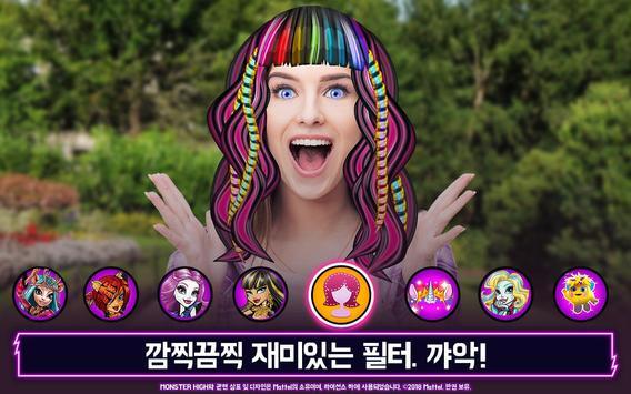 Monster High™ 미용실: 환상적인 패션 게임 스크린샷 4