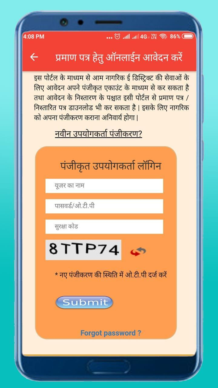 UP Income, Caste, Domicile Certificate Online for Android