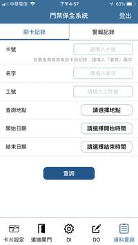 門禁保全系統 screenshot 1