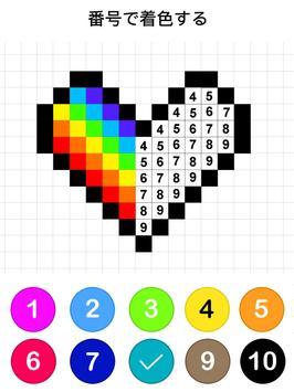 数字で塗り絵スケッチブック -  No.Draw スクリーンショット 15