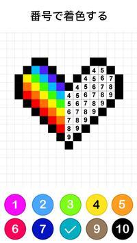 数字で塗り絵スケッチブック -  No.Draw スクリーンショット 2