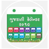 Gujarati Calendar 2020 (Monthly) icon