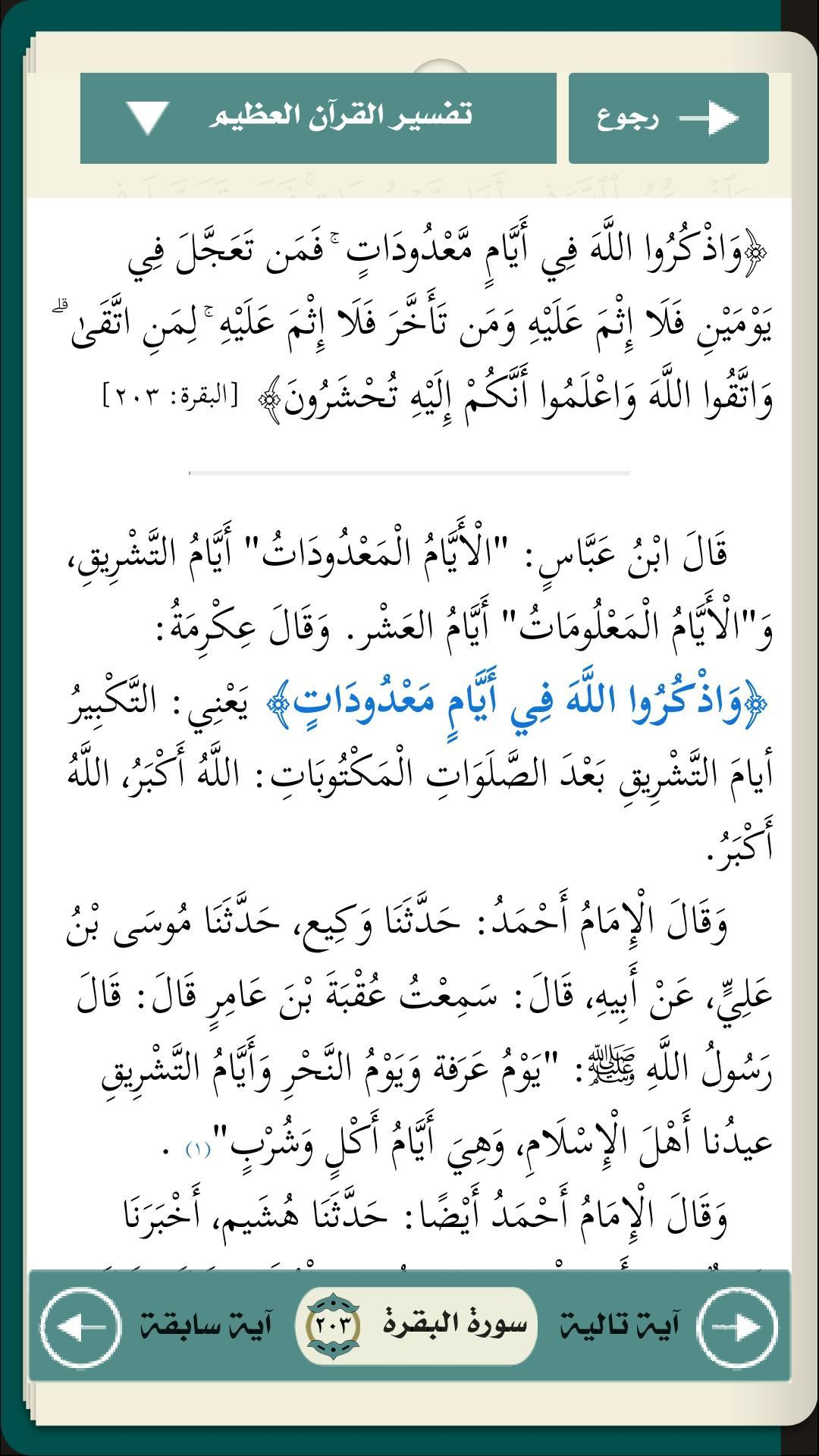 توضيح ماهي ايات الحفظ الصحيحة المجربة Quran Islam Quran Faith