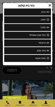 GLOBUSMAX screenshot 1