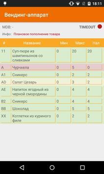 Оператор Вендинга screenshot 1