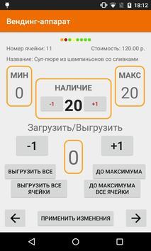 Оператор Вендинга screenshot 2