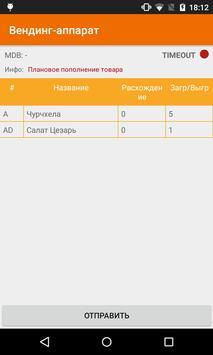 Оператор Вендинга screenshot 3