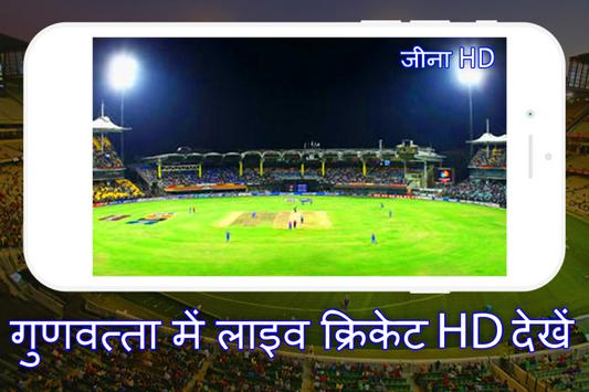 Cricket 2019 match stream online free live screenshot 1