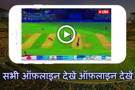 Cricket 2019 match stream online free live screenshot 3