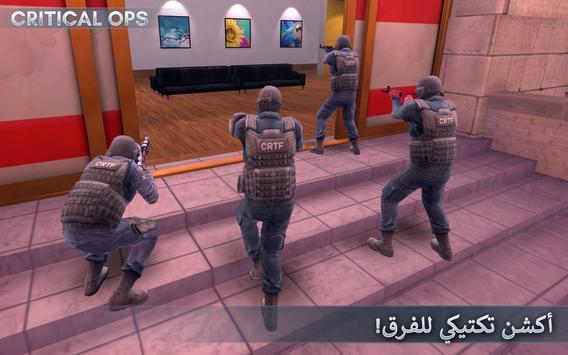 Critical Ops تصوير الشاشة 14