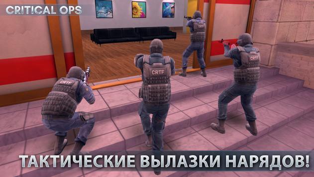 Critical Ops скриншот 6