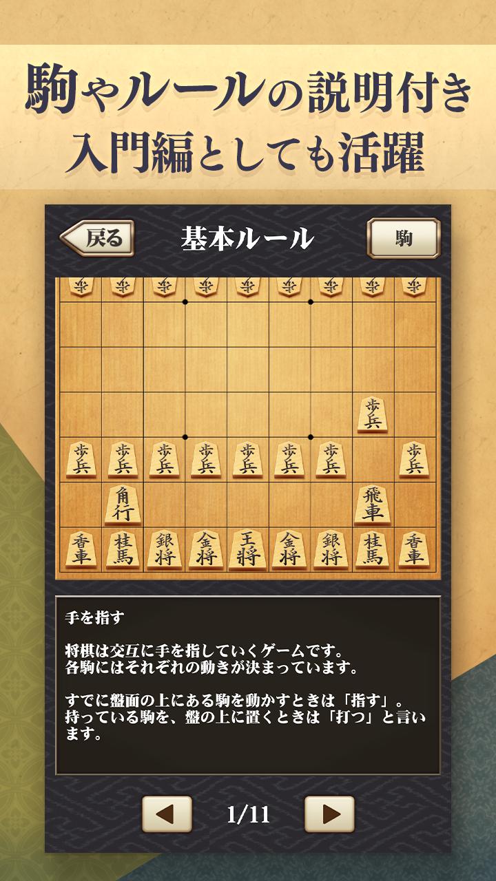 ダウンロード 無料 将棋 ゲーム