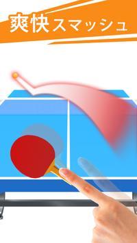 卓球3D スクリーンショット 3