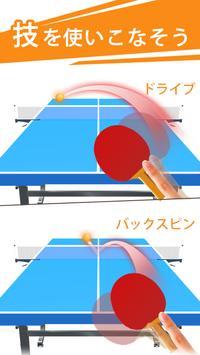 卓球3D スクリーンショット 2