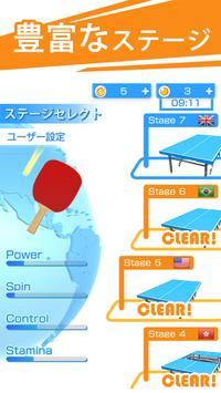 卓球3D スクリーンショット 4