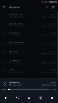 कॉल रिकॉर्डर स्क्रीनशॉट 1