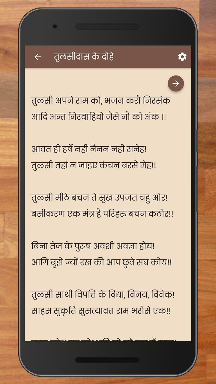 Goswami Tulsidas   तुलसीदास for Android - APK Download
