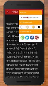 Khara Mitra Sane Guruji - खरा मित्र screenshot 3