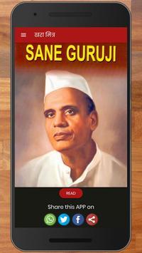 Khara Mitra Sane Guruji - खरा मित्र poster