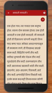 Khara Mitra Sane Guruji - खरा मित्र screenshot 1