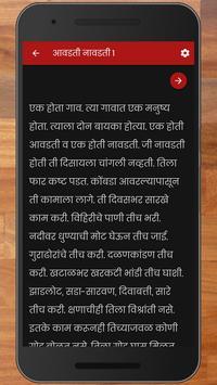 Khara Mitra Sane Guruji - खरा मित्र screenshot 4