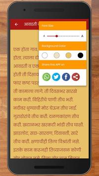 Khara Mitra Sane Guruji - खरा मित्र screenshot 5