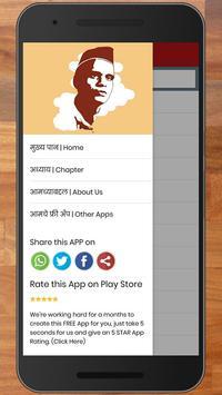 Khara Mitra Sane Guruji - खरा मित्र screenshot 6