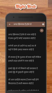 Rahat Indori Shayari and Ghazal screenshot 3
