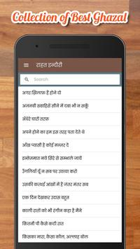 Rahat Indori Shayari and Ghazal screenshot 1