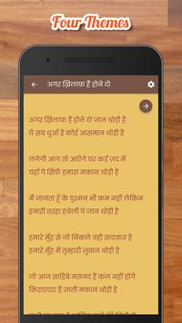 Rahat Indori Shayari and Ghazal screenshot 4