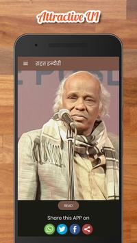 Rahat Indori Shayari and Ghazal screenshot 5