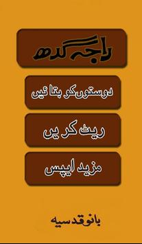 Raja Gidh - Urdu Novel By Bano Qudsia screenshot 1