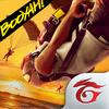 Garena Free Fire: BOOYAH DAY 아이콘