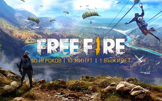 Garena Free Fire постер