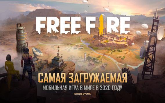 Garena Free Fire: World Series постер