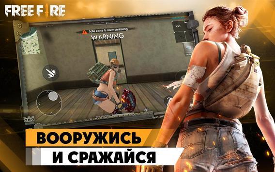 Garena Free Fire скриншот 20