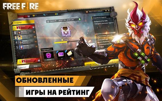 Garena Free Fire скриншот 17