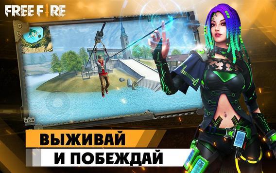Garena Free Fire скриншот 19