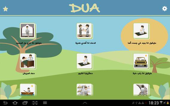 Dua screenshot 11