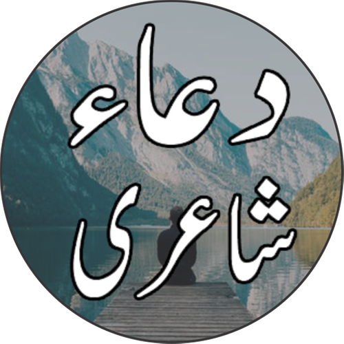 Dua Urdu Shayari 2020 APK 5 0 Download for Android