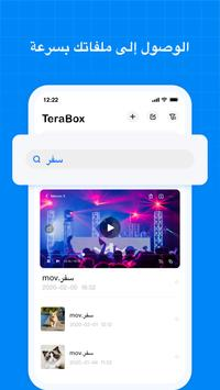 TeraBox تصوير الشاشة 6