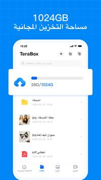 TeraBox تصوير الشاشة 1
