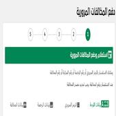 مخالفات المرور دبي For Android Apk Download