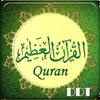 ikon القرآن العظيم Quran Azim