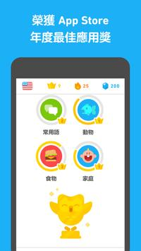 多鄰國(Duolingo) | 免費學習英語 截圖 4