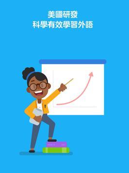 多鄰國(Duolingo) | 免費學習英語 截圖 5