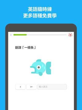 多鄰國(Duolingo) | 免費學習英語 截圖 7