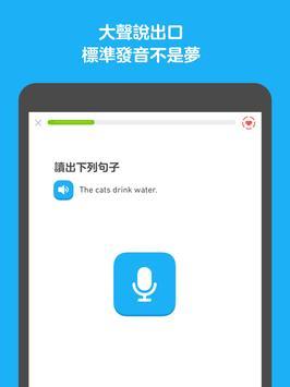 多鄰國(Duolingo) | 免費學習英語 截圖 8