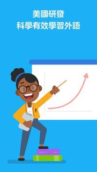 多鄰國(Duolingo) | 免費學習英語 海報